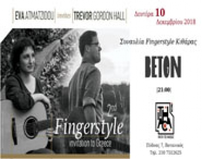 2nd fingerstyle Invitation to Greece Eva Atmatzidou invites Trevor Gordon Hall